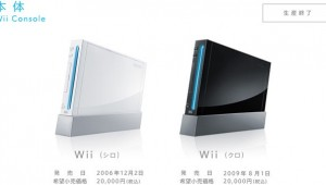 nintendo wii discontinued japan image